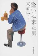 逢いに来た男 (ハルキ文庫)(ハルキ文庫)