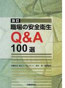 職場の安全衛生Q&A100選 改訂