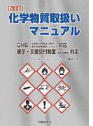 化学物質取扱いマニュアル 改訂