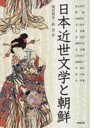 アジア遊学 163 日本近世文学と朝鮮