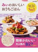 みぃのおいしいおうちごはん レシピブログ簡単・時短ランキングNo.1 (e‐MOOK)(e‐MOOK)