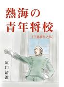 熱海の青年将校(三島事件と私)