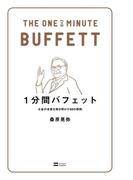 【期間限定価格】1分間バフェット