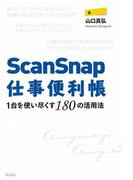 ScanSnap仕事便利帳―1台を使い尽くす180の活用法
