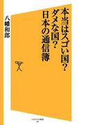 本当はスゴい国?ダメな国?日本の通信簿(SB新書)