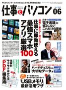 月刊仕事とパソコン2013年6月号