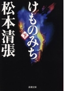 けものみち(下)