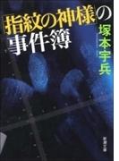 「指紋の神様」の事件簿