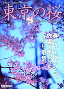Tokyo Cherry Blossom 東京の桜 ~練馬・南蔵院、学田公園・中村橋~(風景写真集)