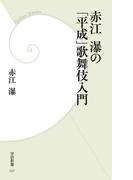 赤江瀑の「平成」歌舞伎入門(学研新書)