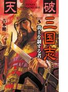 天破 三国志 3(歴史群像新書)
