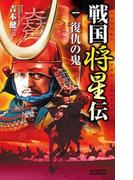 戦国将星伝1(歴史群像新書)