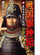 戦国軍神伝 4(歴史群像新書)