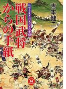 戦国武将からの手紙(学研M文庫)
