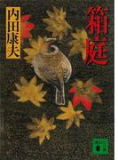 箱庭(講談社文庫)