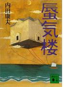 蜃気楼(講談社文庫)