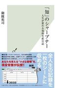 「知」のシャープナー~人生が変わる知的生産日記~(光文社新書)