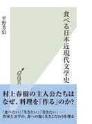 食べる日本近現代文学史(光文社新書)