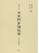 安永九年当世阿多福仮面 本文と総索引