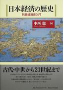 日本経済の歴史 列島経済史入門