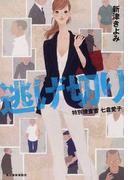 逃げ切り (ハルキ文庫 特別捜査官七倉愛子)(ハルキ文庫)