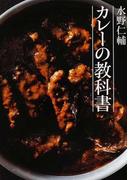 水野仁輔カレーの教科書