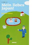 Mein liebes Japan! ドイツ語エッセイ