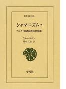シャマニズム アルタイ系諸民族の世界像 2 (東洋文庫)(東洋文庫)