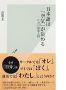 日本語は「空気」が決める 社会言語学入門 (光文社新書)(光文社新書)