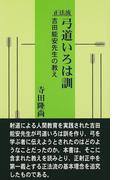 弓道いろは訓 正法流 吉田能安先生の教え (表現社新書)