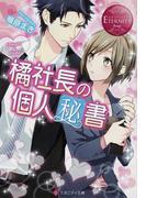 橘社長の個人秘書 Chisato & Yushi (エタニティ文庫 エタニティブックス Rouge)(エタニティ文庫)