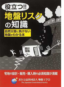 役立つ!!地盤リスクの知識 自然災害に負けない地盤がわかる本