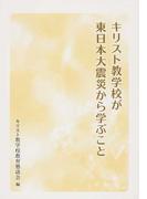 キリスト教学校が東日本大震災から学ぶこと