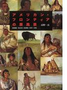 アメリカン・フロンティアの原風景 西部劇・先住民・奴隷制・科学・宗教