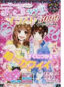 ラブリーデコ文字とイラスト&キャラマスター3000 (キラ☆カワgirlsコレクション)