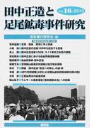 田中正造と足尾鉱毒事件研究 16(2013)