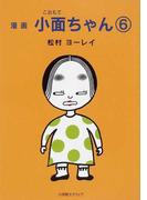 小面ちゃん 漫画 6