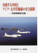 台頭する中国とアジア・太平洋地域の安全保障 (防衛開眼 「日本の安全と平和を考える」シリーズ)