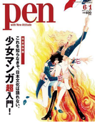 Pen 2013年 6/1号(Pen)