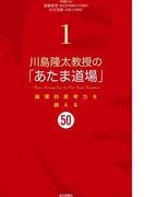 川島隆太教授の「あたま道場」(1)
