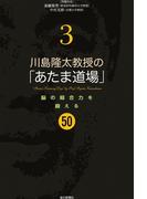 川島隆太教授の「あたま道場」(3)