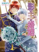 影の王の婚姻1(B's‐LOG文庫)