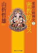 愛欲の精神史2 密教的エロス(角川ソフィア文庫)