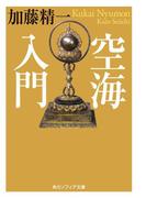 空海入門(角川ソフィア文庫)