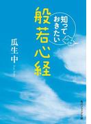 知っておきたい般若心経(角川ソフィア文庫)