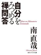 【期間限定価格】自分をみつめる禅問答(角川ソフィア文庫)