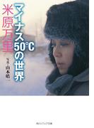 マイナス50℃の世界(角川ソフィア文庫)