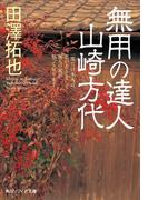 無用の達人 山崎方代(角川ソフィア文庫)