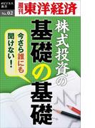 今さら誰にも聞けない株式投資の基礎の基礎-週刊東洋経済eビジネス新書No.02
