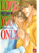 LOVE YOU ONLY(drapコミックス)